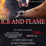 ICE AND FLAME