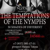 THE TEMPTATIONS OF THE NYMPHS